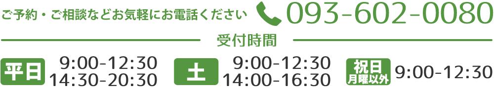 八幡西区黒崎の整骨院|ひかり整骨院の電話番号